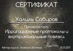 Халиль Сабиров болячин