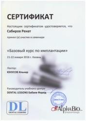 сертиф - 0003