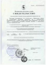 Свидетельство о записи в единый гос реест юридических лиц